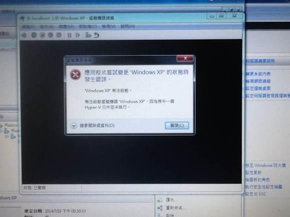 hyer_v装虚拟机是粗错