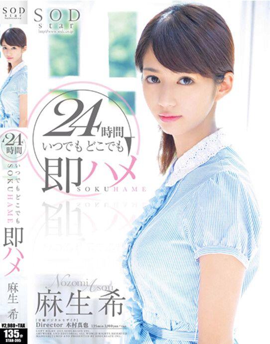 Nozomi aso star 379
