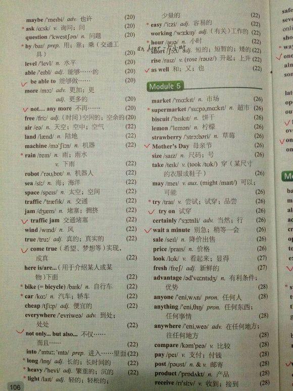 『柳州45中』急求七年级下册的英语单词表图片