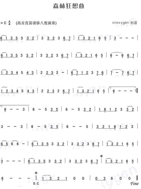 谁有《森林狂想曲》小提琴谱?图片