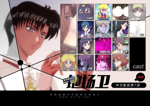 声创《美少女战士 crystal》第07集国语配音