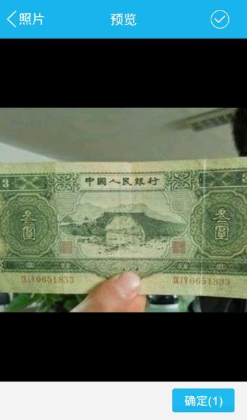 给吧友们看看三块钱面值的人民币!图片