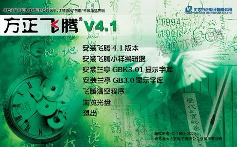 方正飞腾4.0 4.1 4.1专业版本 win7 32位系统 安装方法