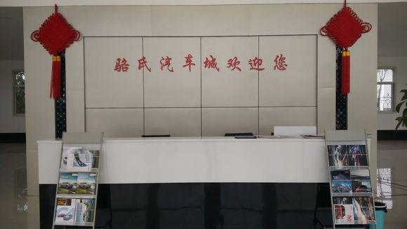 河南·清丰骆氏汽车城