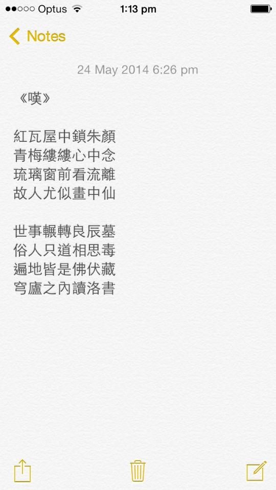 【七绝】藏头诗咏太子长琴图片