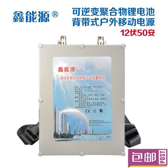 转贴:鑫能源锂电池12v锂电池50ah电池足容防爆电池80图片