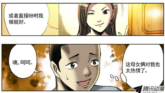 回复:中国惊奇先生激情漫画!