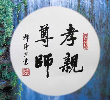 高僧大德净空法师书法欣赏 中国书协吧图片