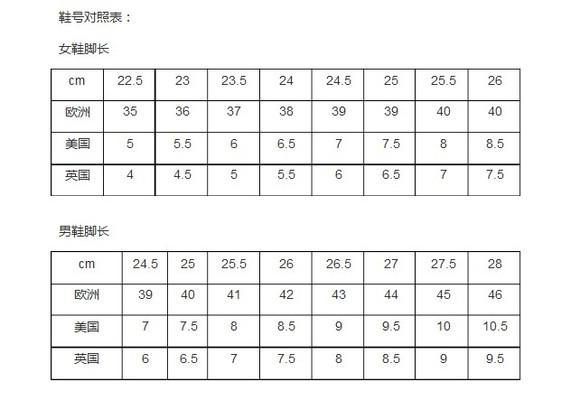 普通的鞋子尺码对照表图片