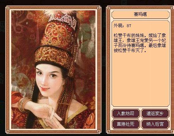 关于皇帝成长计划的那些异域美女