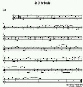 萨克斯柯南主题曲谱图片
