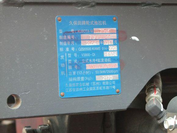 首保的久保田704k 拖拉机吧 百度贴吧 高清图片