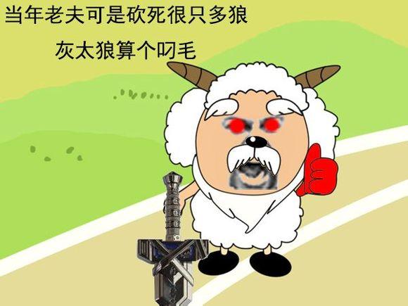 发个喜羊羊表情图片