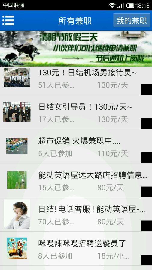 大学生什么兼职比较好啊_北京大学生联盟吧_百度贴吧图片