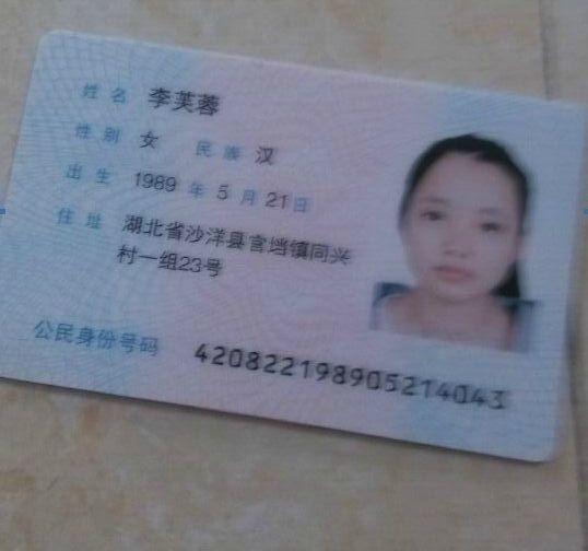 曝光的身份证信息