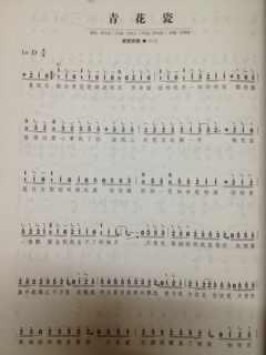 求周杰伦的《青花瓷》的古筝谱!哪位大神有?图片