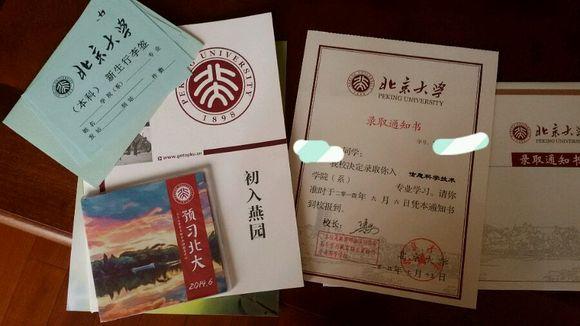 我好想看到北大录取通知书的模样_北京大学吧_百度贴吧图片