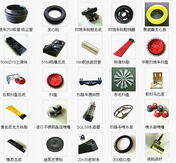 扫地车配件供应商 原厂配件 品质保证