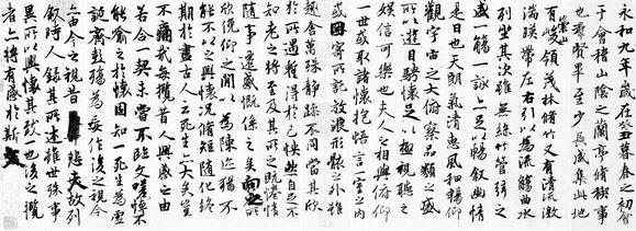 《兰亭序》钢笔行书临帖视频 求大侠指教!图片