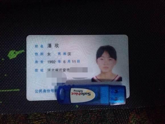 捡到潘欣女身份证一枚