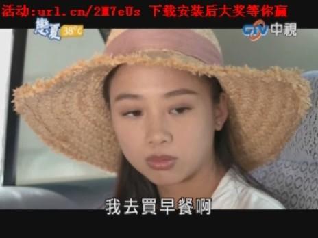 恋夏38°c┊直播1031┇恋夏38度c第一集直播()