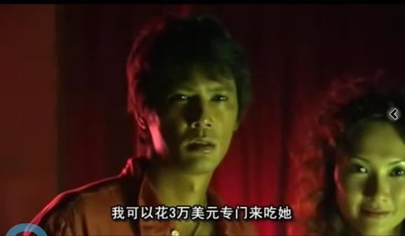 《最后之晚餐》日本重口味电影