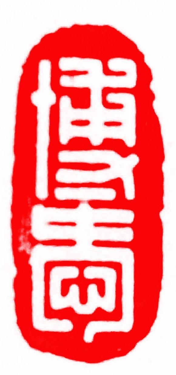 志强免费篆刻,佛像,生肖,图章图片