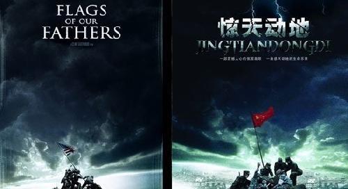 《父辈的旗帜》vs《惊天动地》