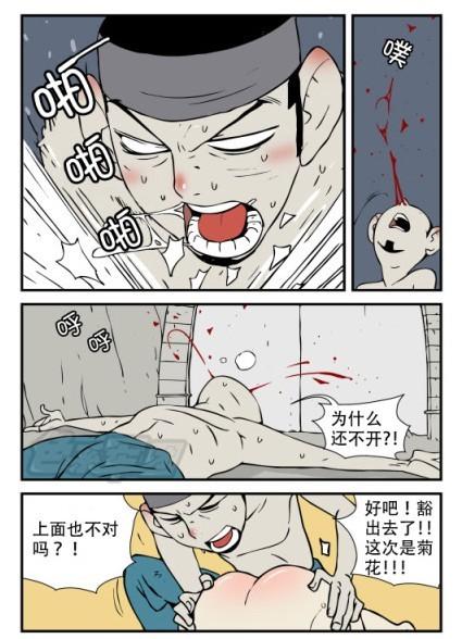 韩国超级爆笑漫画 很好很邪恶