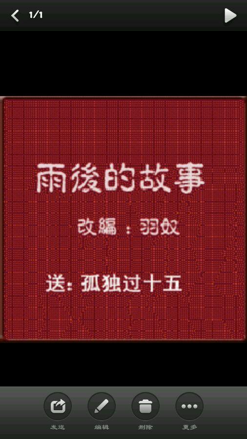 雨后小故事动态图中文版