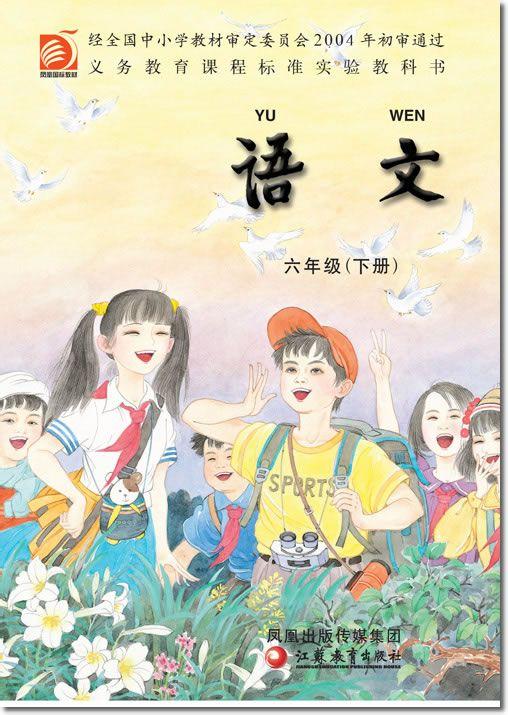 学过苏教版的娃纸们记得这些语文书封面吗?图片
