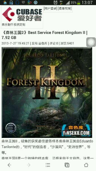 音源(森林王国2)顶级音源!图片
