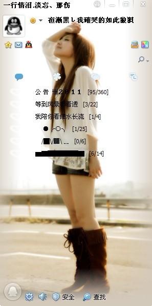 手机QQ字体颜色,图片背景,透明皮肤修改教程 遮天吧