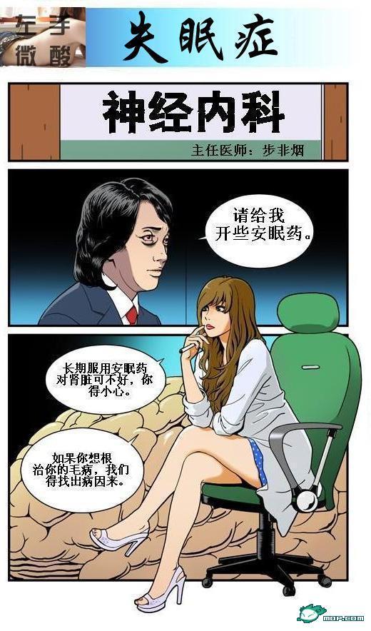 邪恶漫画【一笑而过】 我的美女老师吧
