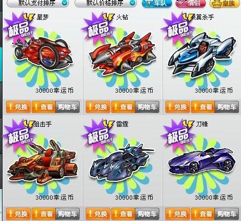 有30000幸运币和8个赛车兑换符,你会选择换什么a车 qq飞车高清图片