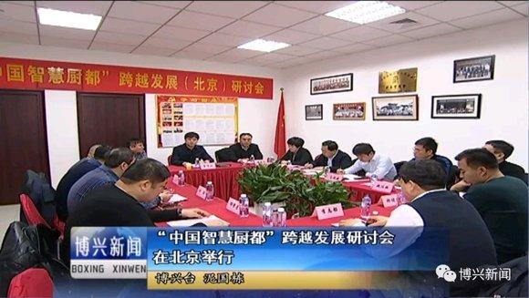"""""""中国智慧厨都""""跨越发展研讨会在北京举行"""