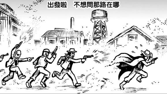 【真的好棒这个漫画版的mv】亡命之徒 --- 纵贯线图片