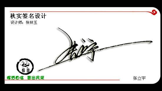 签到排名 今日本吧第 -艺术签名,喜欢的进 签名设计吧图片