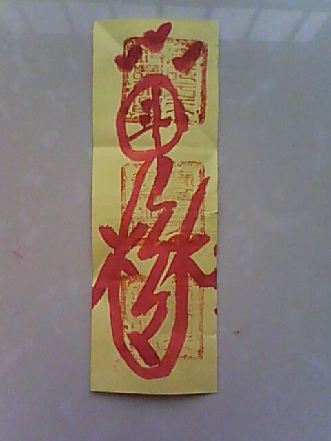 鬼符咒画法_镇鬼符咒的简单画法_茅山道术镇宅符咒 ...