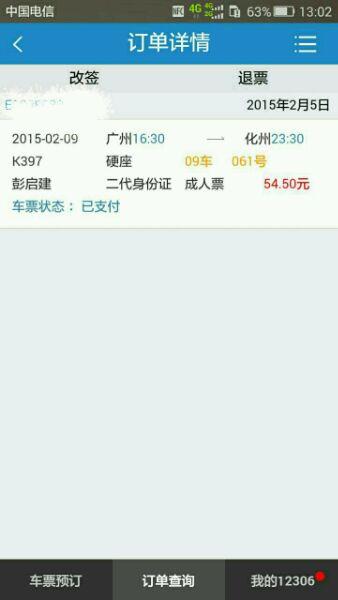9号广州回化州火车
