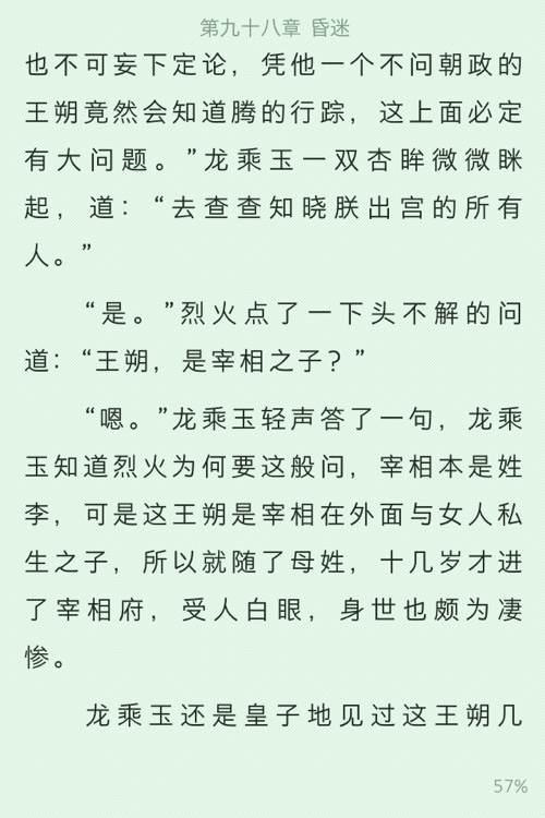 【搬文】《穿越之恋上双性小皇帝》by黑羽冥(生子文)