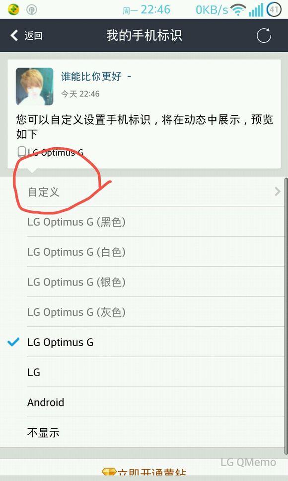 qq空间手机标识