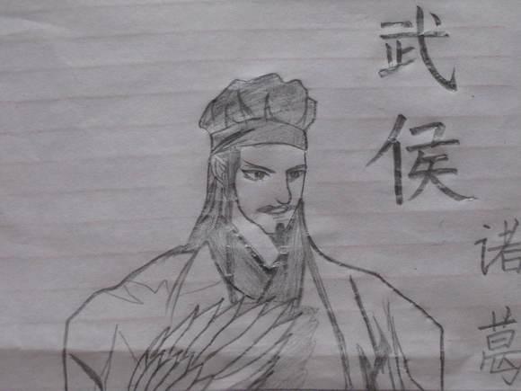 【手画】诸葛亮的图图片