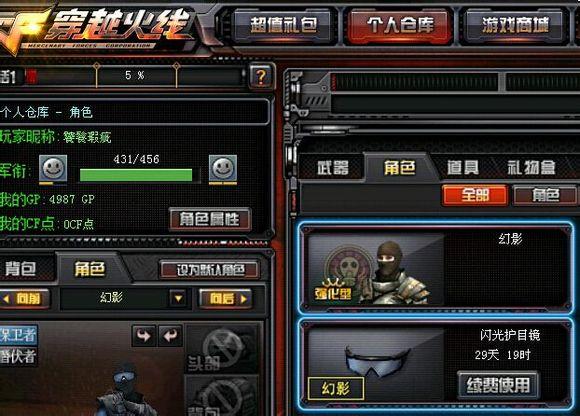 27号活动装备全在 角色幻影 四川1区_穿越火线吧_百度贴吧高清图片