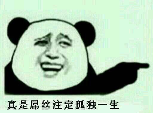 熊猫馆长表情包