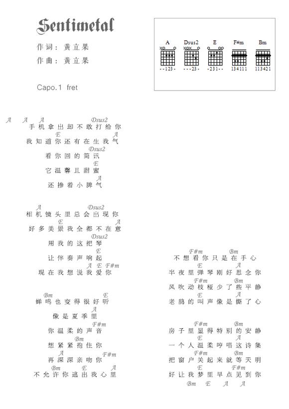 《黄立果》原创歌曲吉他谱合集图片