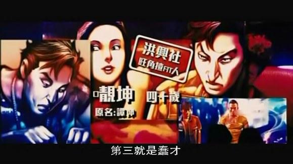 古惑仔:江湖新秩序_港漫吧图片