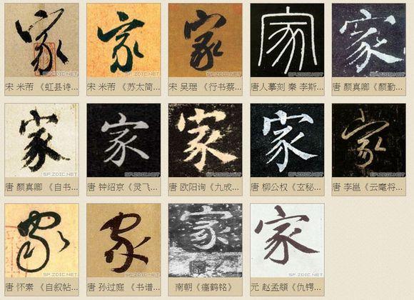 """""""家字""""的几种书法字体图片"""