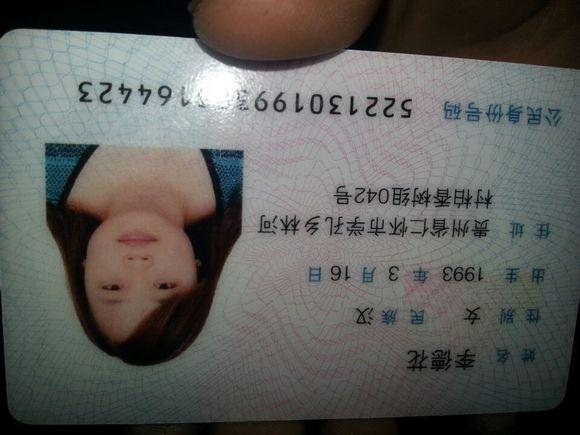 有谁认识这位美女让她领回身份证