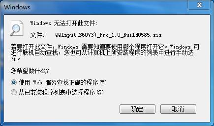 windows无法打开此文件是什么意思?求高手指教【电脑 ...